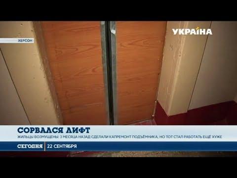 В Херсоне лифт с двумя подростками сорвался с 5 этажа