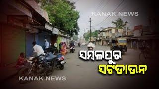 Shutdown In Sambalpur Today To Break COVID-19 Chain