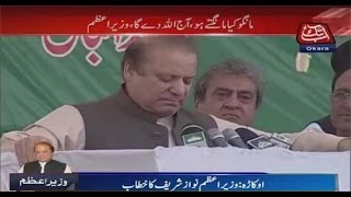 Okara: Prime Minister Nawaz Sharif addressing rally
