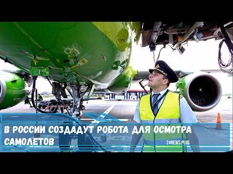 В России создадут робота для технического осмотра самолетов