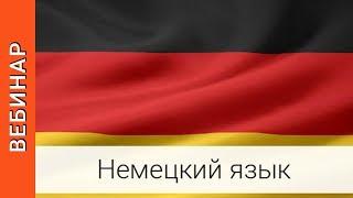Немецкий язык как первый иностранный в школе.УМК по немецкому языку 2 - 4 класс. СПЕКТР. ВЕБИНАР