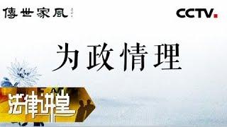 《法律讲堂(文史版)》 20190522 传世家风·为政情理| CCTV社会与法