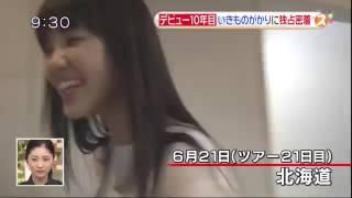 いきものがかりのボーカル吉岡聖恵が、2015年6月の北海道ライブの後、北...