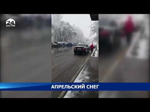 Бишкеке выпал снег