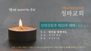 청파교회 성령강림 후 제10주 예배 설교(2021년 8월 1일)