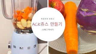 ACK 건강해독쥬스 만들기 ,사과,당근,콜라비 조합