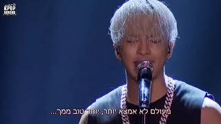 BIGBANG(빅뱅ׁׁ) - Tell Me Goodbye [HEBSUB]