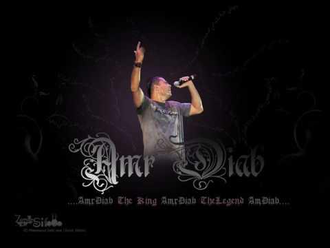 عمرو دياب وياه 2009 Amr Diab Wayah 2009