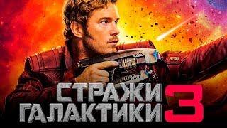 Стражи Галактики 3 [Обзор] / [Трейлер 2 на русском]