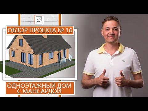Проект одноэтажного дома с мансардой площадью 100 м2.