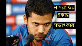 মাশরাফির একান্ত Interview।।Future plan about cricket