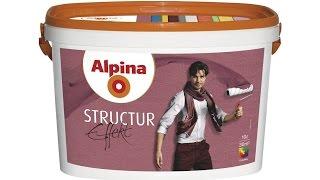 Краска Alpina Structur Effekt (Альпина Структур Эффект)