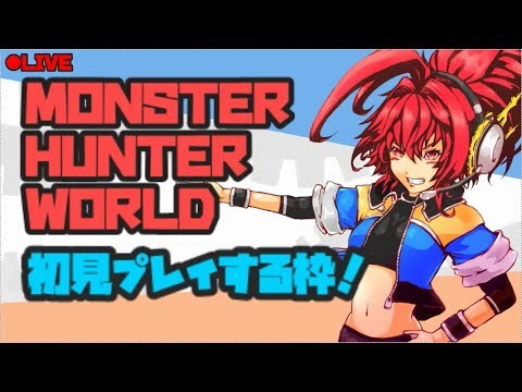 【LIVE】MONSTER HUNTER WORLD 初見プレイする枠! thumbnail