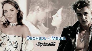 Звонарь & Маша || My Imortal