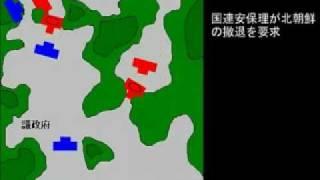 朝鮮戦争前半