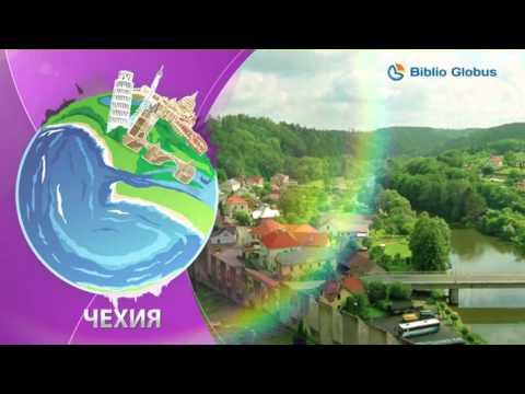 Библио глобус экскурсии