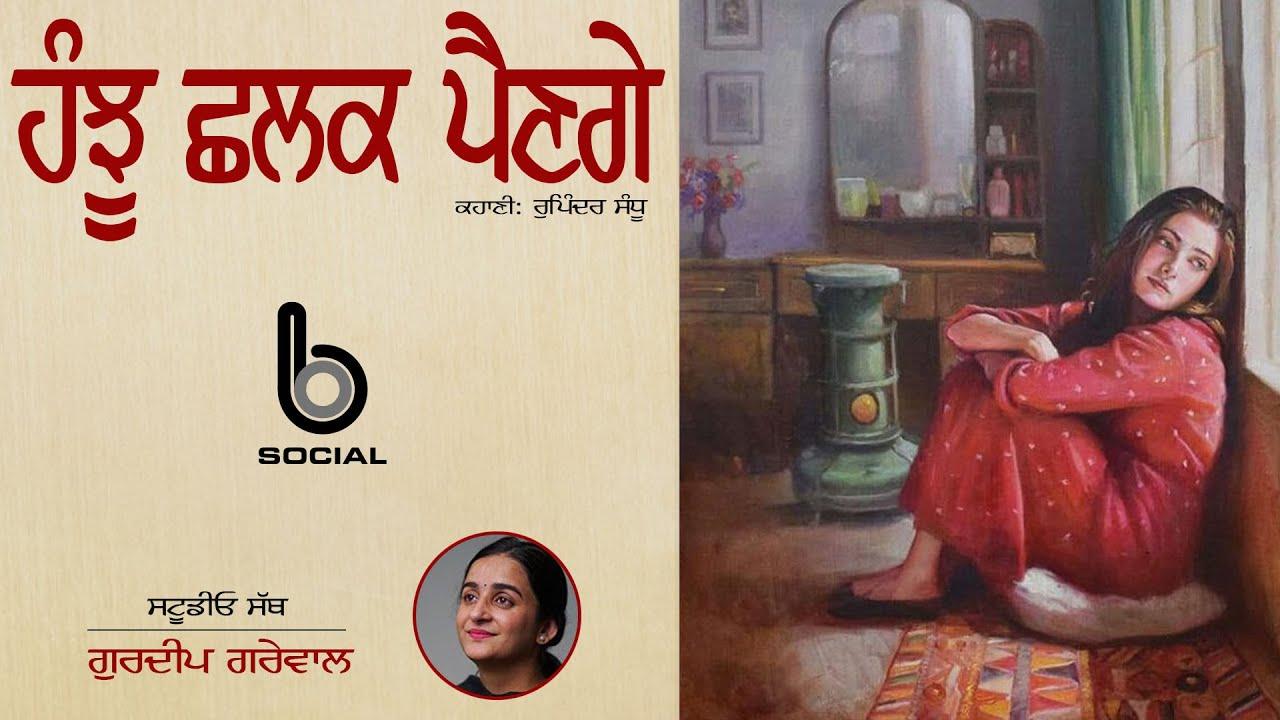 Hanju Shalak Painge l Punjabi Story l Gurdeep Grewal l Studio Sath l B Social Podcast