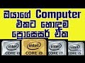 The Best Processor for Your Computer - Sinhala