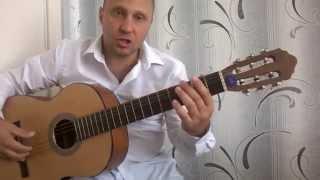 Уроки гитары.Мелодия из сериала Семейка Адамс
