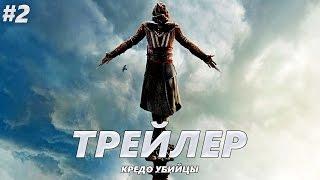 Кредо убийцы - Трейлер на Русском #2 | 2017 | 2160p