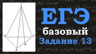 ЕГЭ по математике. Базовый уровень. Задание 13. Правильная треугольная пирамида