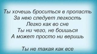 Слова песни Винтаж - Разбить души твоей окна и Алексей Романов