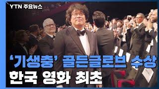 기생충, 골든글로브 외국어영화상 수상...한국영화 첫 쾌거 / YTN