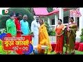 বুড়া জামাই -পর্ব ৭ - চরম হাসির ঈদ নাটক | Super Funny Drama - Bura Jamai | Zahid Hasan, Keya Payel