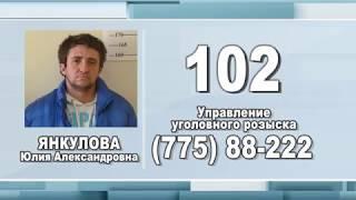 Мошенничество с животными - подозревается Юлия Янкулова