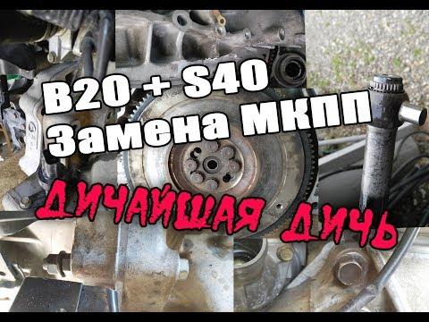 Замена МКПП на СВАПе B20+S40. Дичайшая дичь!