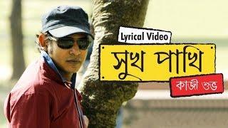 Kazi Shuvo - Shukh Pakhi - New Lyric Video 2017