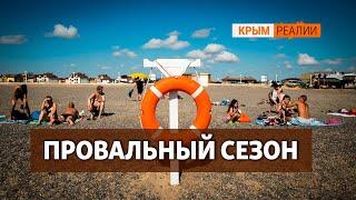 «Такого провального сезона в Крыму еще не было!» | Крым.Реалии ТВ