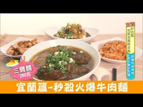 【宜蘭】龍記牛肉麵|限量秒殺超火爆牛肉麵!食尚玩家