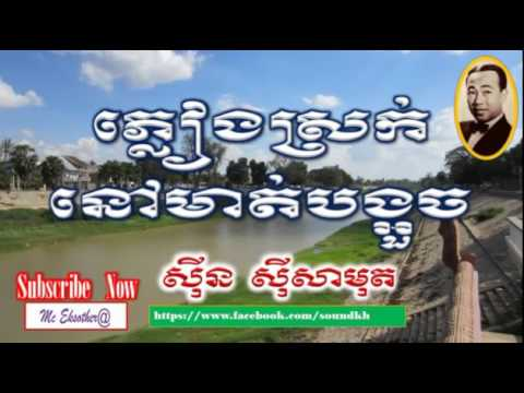 Sin Sisamuth   Pleang Srok Nov Mot Bong ouch   ភ្លៀងស្រក់នៅមាត់បង្អួច   The Best of Sin Siamut Song