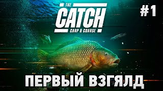 The Catch Carp Coarse 1 Первый взгляд