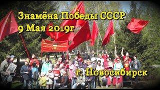 Красные Знамена Победы СССР 9 Мая 2019 г. Новосибирск