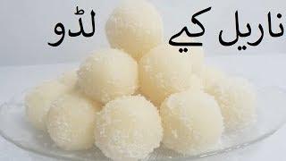 Coconut Ladoo | ناریل کیے لڈو | Nariyal kay ladoo by Easy Cooking With Shazia
