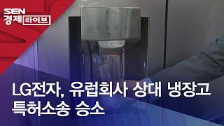 LG전자, 유럽회사 상대 냉장고 특허소송 승소
