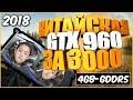 ВИДЕОКАРТА ИЗ КИТАЯ GTX 960 4gb  за 3000 рублей / КИТАЙСКАЯ ВИДЕОКАРТА