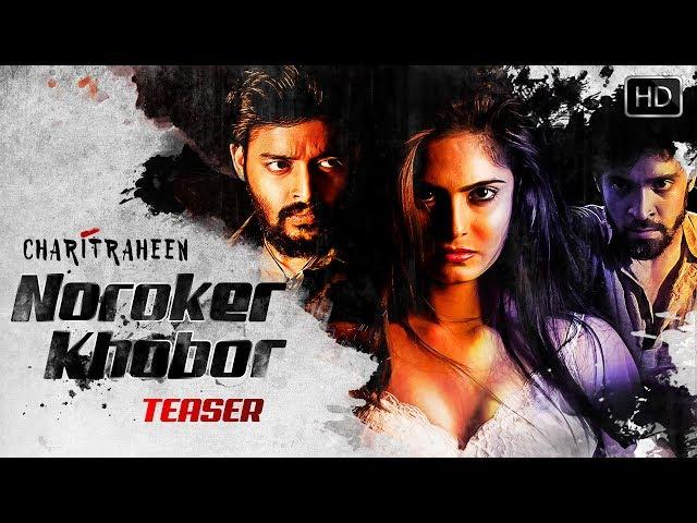 Noroker Khobor | Official Teaser | Charitraheen | Naina, Sourav | Soumyodeep | Hoichoi | SVF Music