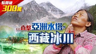 【直擊亞洲水塔-西藏冰川】特別報導