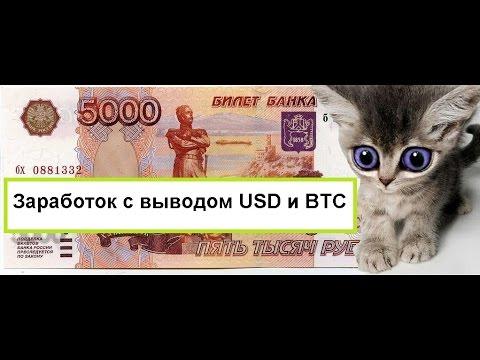 Заработок с выводом USD и BTC раз в сутки Http://neozarabotok.ucoz.ru