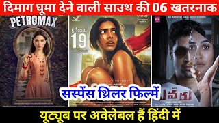 Top 06 Biggest Suspence Thriller Movies Available On YouTube  Aadai