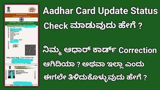 how to check aadhar card status online   e aadhar card download   ಆಧಾರ್ ಕಾರ್ಡ್ ಸ್ಟೇಟಸ್ 2020   ಕನ್ನಡ.
