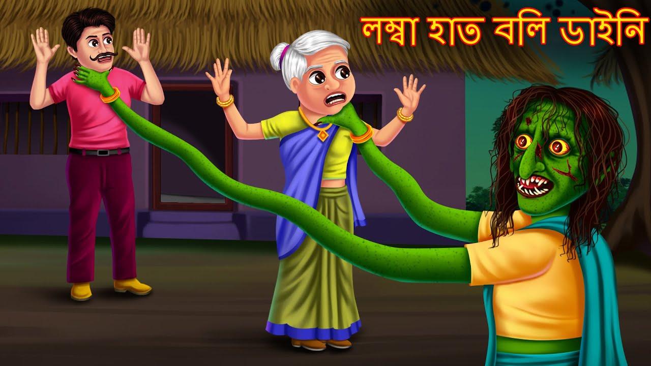 লম্বা হাত বলি ডাইনি | Lomba Hath Wali Dynee | Dynee Bangla Golpo | Bengali Horror Stories Shakchunni