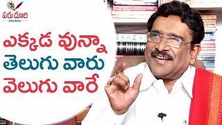 Paruchuri About the GREATNESS of Telugu People | Paruchuri Gopala Krishna about His Australia TOUR