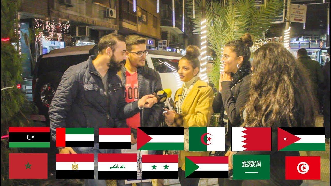 تحدينا العالم تعرف كلمات بلهجات الدول العربية   ليدر  