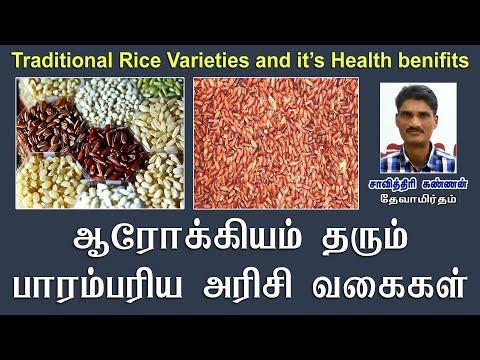 ஆரோக்கியம் தரும் பாரம்பரிய அரிசி வகைகள் | Health Benefits of Traditional Rice Varieties