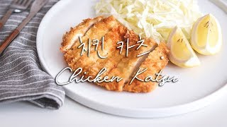 [SUB/ASMR] 닭가슴살의 변신! 치킨 돈가스 '치…