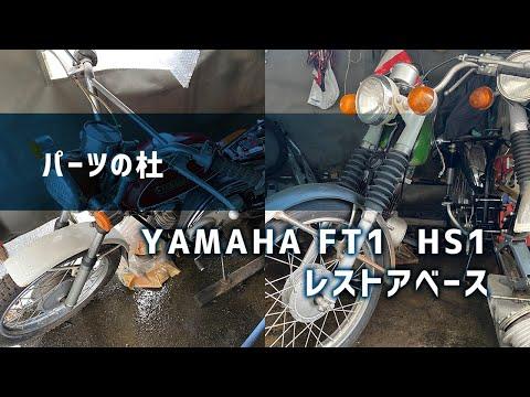 【パーツの杜】YAMAHA FT1 JT1 HS1 レストアベース(ミニトレ GT50 80 旧車 2スト)